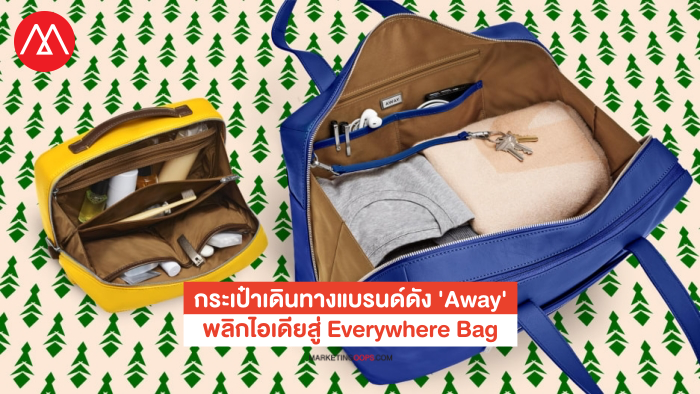 aways-new-luggage-collection-01