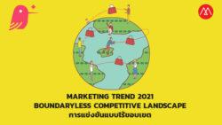 Marketing Trend 2021 - Boundaryless Competitive Landscape การแข่งขันแบบไร้ขอบเขต