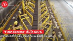 Flash Express