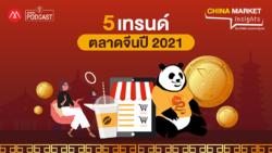 """""""5 เทรนด์ ตลาดจีนปี 2021"""""""