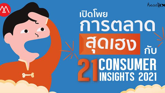 เปิดโพยการตลาดสุดเฮง กับ 21 CONSUMER INSIGHTS รับปี 2021