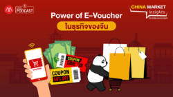 China Market Insights EP.16 Power of E-Voucher