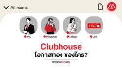 เข้าก่อนได้เปรียบ Clubhouse โอกาสทอง ของใคร?