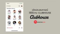 วิธีเล่น Clubhouse