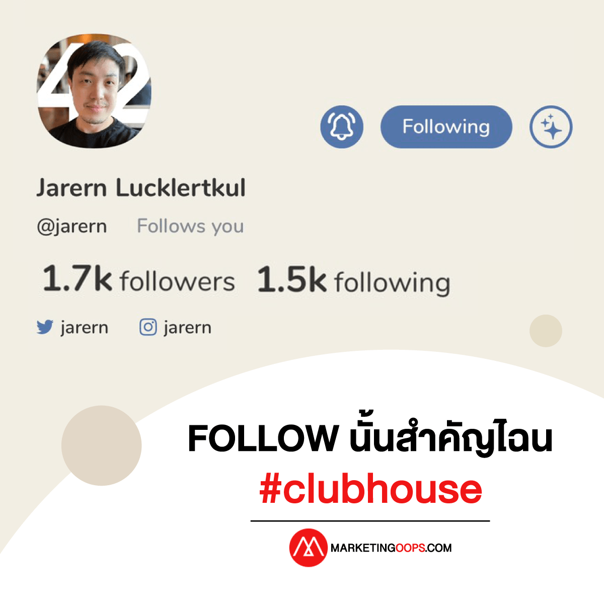 วิธี Follow บน Clubhouse สำคัญไฉน?