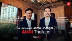 """#คุยถูกCore กับ """"กฤษฎา ล่ำซำ"""" พร้อมเจาะลึกกลยุทธ์การสร้าง Game Changer ในตลาดลักซ์ชัวรี่คาร์ของ AUDI Thailand"""