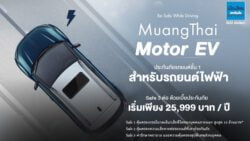 """""""เมืองไทยประกันภัย"""" ขานรับ Green Innovation ออก 'ประกันภัยรถยนต์ชั้น 1 สำหรับรถยนต์ไฟฟ้า' รับเทรนด์กลุ่มลูกค้าใหม่ ใส่ใจสิ่งแวดล้อม คุ้มครองแน่น ครบทุกความต้องการ"""