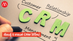 new trend CRM