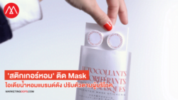 officine-universelle-buly-releases-scented-stickers-for-masks