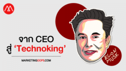 Elon Musk-technking