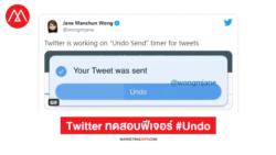 twitter-undo-cover