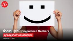 Convenience Seekers