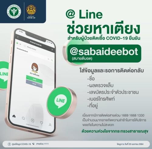 LINE-sabaideebot-1
