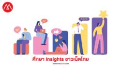 thailand-internet-user-behavior