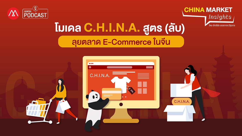 โมเดล C.H.I.N.A. สูตร (ลับ) ลุยตลาด E-Commerce ในจีน