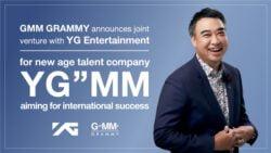 "GMM Grammy ร่วมทุน YG Entertainment เปิดบริษัทใหม่ YG""MM เฟ้นหาและพัฒนาศิลปินสู่ระดับโลกแบบครบวงจร"