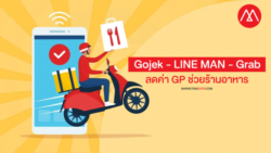 Gojek-LineMan-Grab