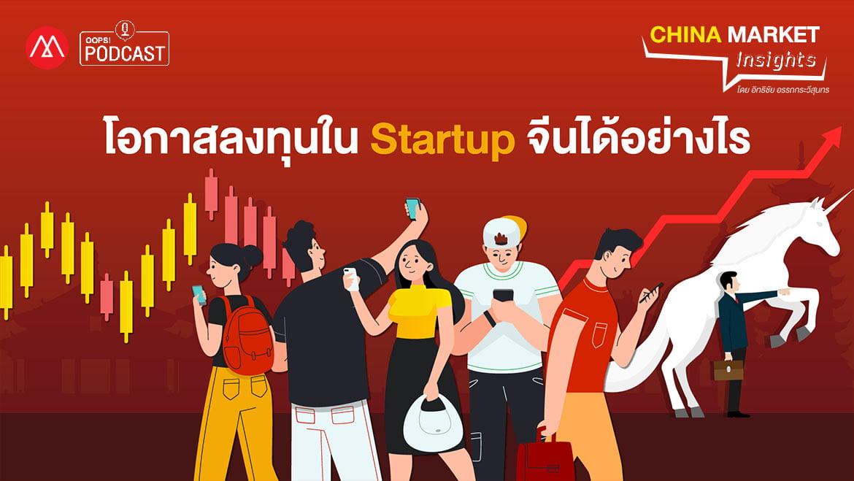 Podcast - EP.21 โอกาสลงทุนใน Startup จีนได้อย่างไร