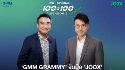 'GMM GRAMMY' จับมือ 'JOOX' สานต่อความสำเร็จ Original Content อย่างต่อเนื่อง พร้อมขยายความร่วมมือบุกพื้นที่ต่างประเทศที่มีผู้ใช้บริการกว่าหลายร้อยล้านคน