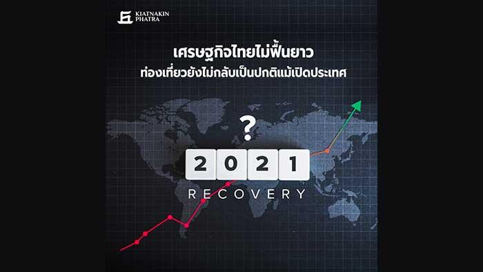เศรษฐกิจไทยยังไม่กลับมาจนปี 2023