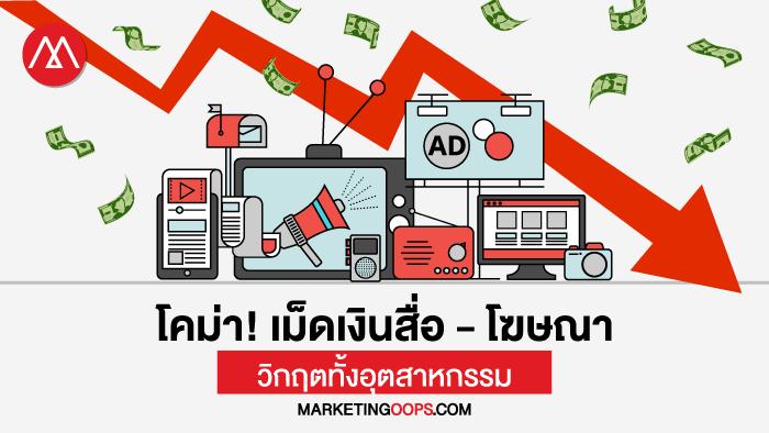 Media & Advertising Spending