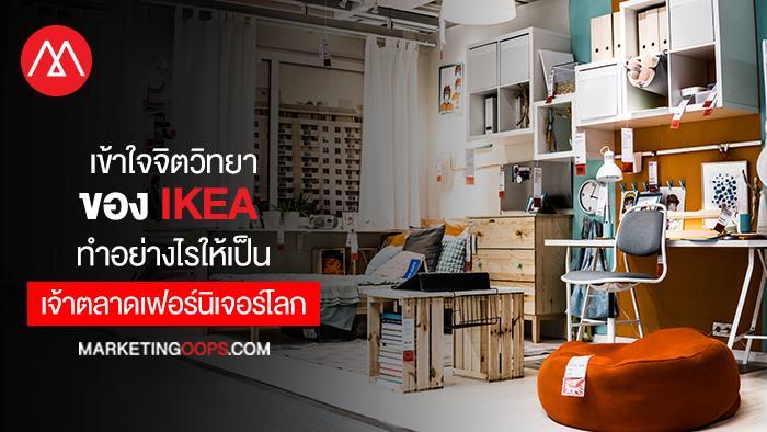 เข้าใจจิตวิทยาของ IKEA ในการกลายเป็นเจ้าตลาดเฟอร์นิเจอร์โลก