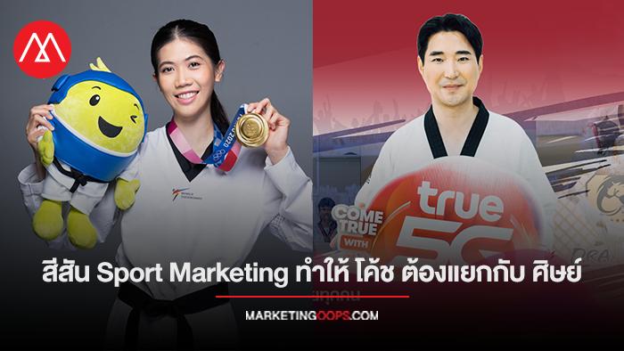 สีสัน-sport-market