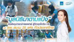 """""""มูลนิธิมาดามแป้ง"""" จัดส่งอุปกรณ์การแพทย์สู้วิกฤตโควิด-19 แก่ รพ.สนาม 20 แห่ง ทั่วประเทศไทย"""
