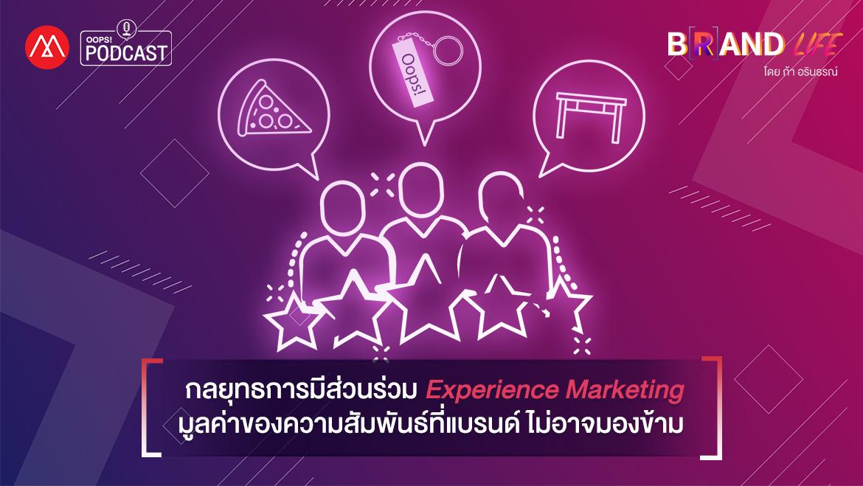 กลยุทธการมีส่วนร่วม Experience Marketing มูลค่าของความสัมพันธ์ที่แบรนด์ ไม่อาจมองข้าม