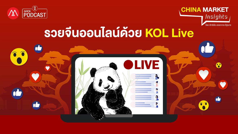 MarketingOops! China Market Insight EP.22 เรื่อง รวยจีนออนไลน์ด้วย KOL Live