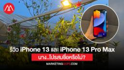 รีวิว iPhone 13 และ iPhone 13 Pro Max นาง..โปรสมชื่อหรือไม่?