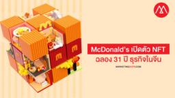 McDonald's Big Mac Cube