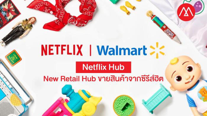 Netflix Hub-cover