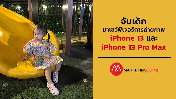 จับเด็กมา โชว์ฟีเจอร์ iPhone 13 Pro Max และ iPhone 13